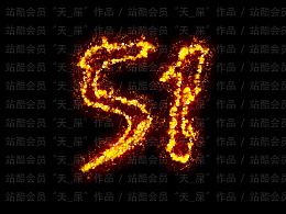 字体设计艺术字临摹火焰字51劳动造型字