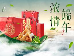 端午节五芳斋/稻香村粽子天猫/京东海报