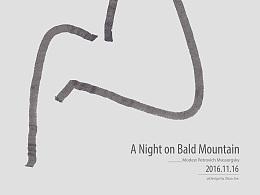 穆索尔斯基<荒山之夜> 海报+cd封面