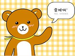 布布熊吉祥物设计