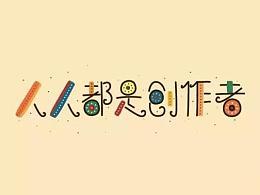 字体帮20161016期上榜作品