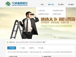 2014年作品-宁波通商银行