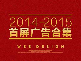 2014-2015年首屏广告图banner合集
