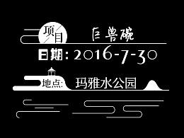两套个人logo设计,以中国风为基调,文字和图像相结合