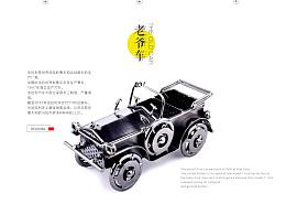 汽车模型电商