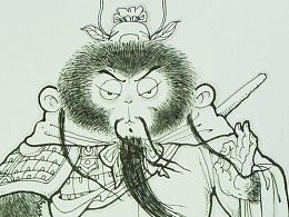 钢笔插图手绘寿亭猴.塑新斋潘纪坤
