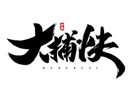 < 书法字记 >  江湖