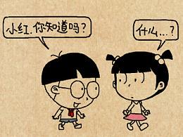 小明漫画——床前明月光,鸭血粉丝汤~