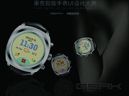 清新——果壳手表UI设计