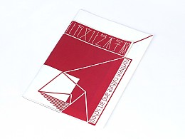 北方文化艺术学校宣传册设计