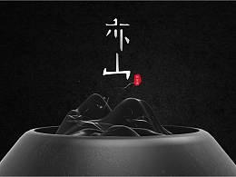 <亦山> 广东科学技术职业学院 夏昭宇 #青春答卷2016#