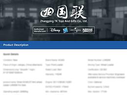阿里巴巴国际站蓝色简洁商务大气通用版详情页