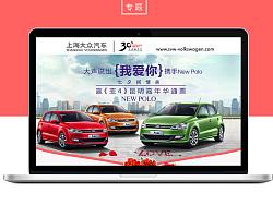 云南众锐-上海大众汽车专题页面设计 by 祥子一族