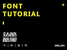 M's 字体教程 | 黑白渐变效果