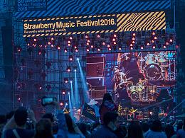 草莓音乐节2016