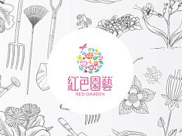 《红色园艺》 logo设计