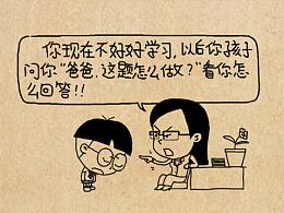 小明漫画——报告老师!这个星期有七天