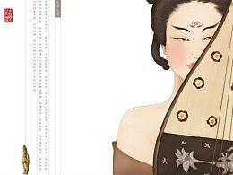 《唐 · 潮女子》从概念-手绘-编排-成书-产品展示