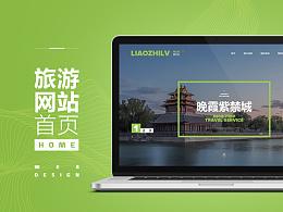 旅游网站首页设计 国内游 出境游