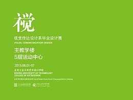 #毕业展2015#2015北京工业大学艺术设计学院-视觉传达设计系-毕业设计展