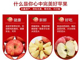 水果苹果红富士详情