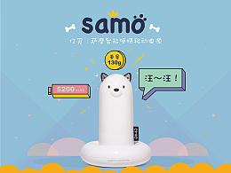 萨摩移动电源产品描述