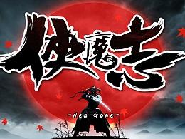 侠魔志logo概念
