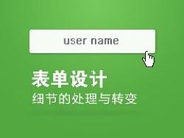 登陆演变(分享工作思维和处理能力)ue ui gui