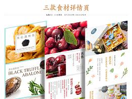 特产美食樱桃/黑松露鲍鱼/蜂蜜/详情描述/手绘清新排版