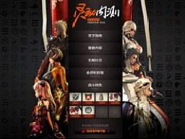BNS 《剑灵》网页设计之二 ——腾讯游戏