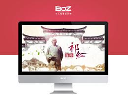 BOZ-安徽天之红-祁门红茶春茶官方网站品牌海报设计效果图