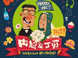 结婚祝福卡片设计