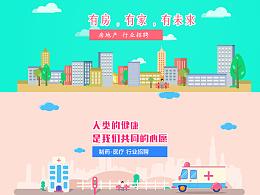 banner、通栏广告合集