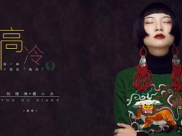 复古风中国古典民族风服饰精修图淘宝首页全屏海报