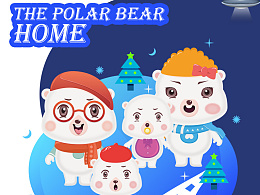 The polar bear  home(七彩之家)