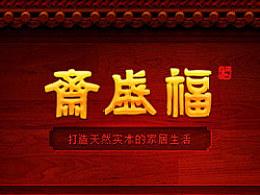 福盛斋 —— 红木家具网站视觉风格设计
