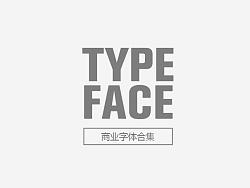 2016/字体设计/第一季 by 熊晓包bearbox