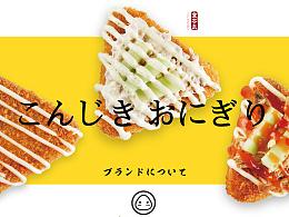 餐饮品牌设计丨金本丸—日式简餐品牌VI 菜谱设计