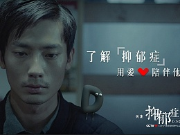 "CCTV""关注抑郁症""公益广告《小D篇》"