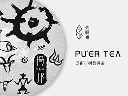 「张顺翔」茶业品牌视觉#青春答卷2016#