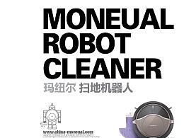 扫地机器人折页