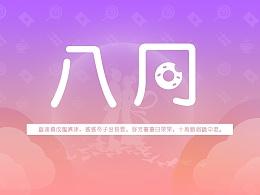 百图斩(2016.8-2016.9)