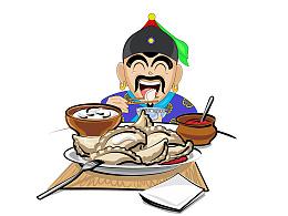 今天你吃饺子了嘛