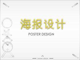 创意海报练习-NO-001-【未来】