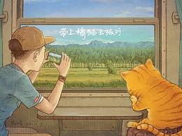 《带上橘猫去旅行》绿皮车1