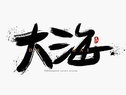 手绘字体·初体验