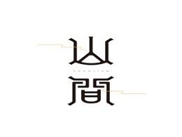 2016年精选字体/VI整理