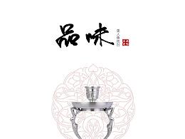 中国元素 烛台