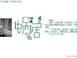 """""""字作多情""""---刘兵克字体设计日记(第六十期)"""
