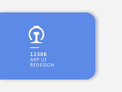 【馅】12306 REDESIGN 练习作品
